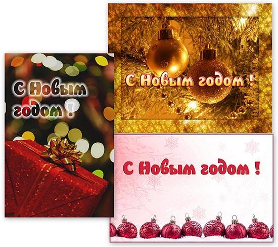открытки С новым годом, новогодние поздравительные открытки, JPG