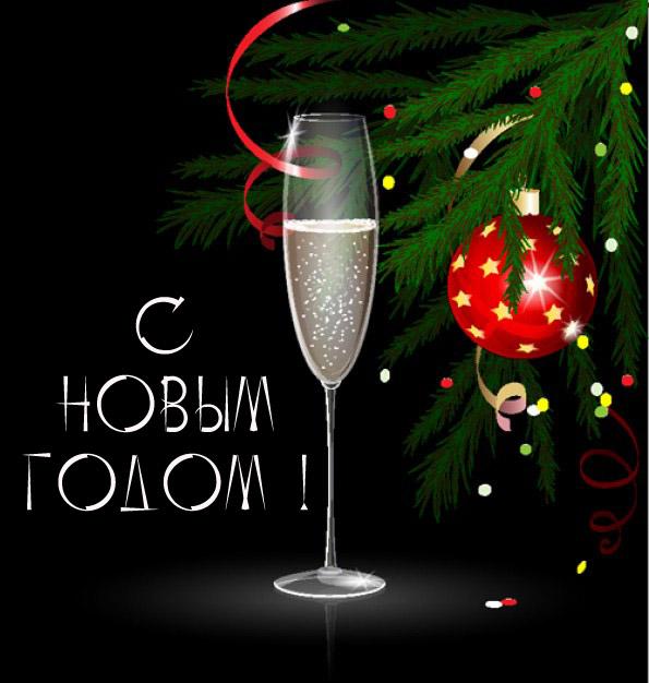 Поздравление с Новым годом с бокалом в векторе.