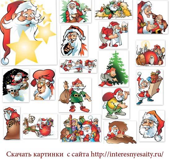Картинки, открытки Дед мороз, подарки, Новый год, Рождество, Санта Клаус, елка