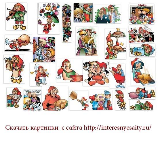 Новогодние картинки. Подготовка к Новому году, Рождеству.