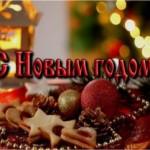 Сделать бесплатно новогоднюю открытку онлайн с музыкой