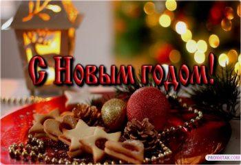 Сделать бесплатно новогоднюю открытку онлайн